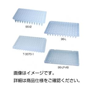 (まとめ)PCRプレート 96-I2 入数:25プレート【×5セット】の詳細を見る