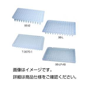(まとめ)PCRプレート T-3070-1 入数:10プレート【×10セット】の詳細を見る