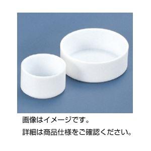 (まとめ)テフロン平皿 50ml【×10セット】の詳細を見る