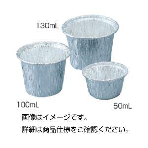 アルミホイルカップ100ml(100入)の詳細を見る