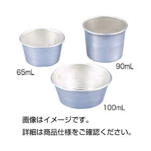 (まとめ)アルミカップ 100ml【×20セット】の詳細を見る