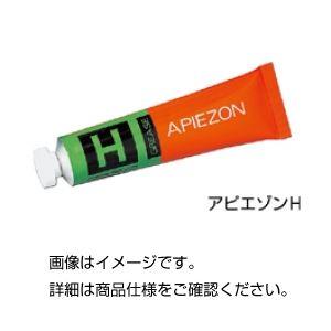 (まとめ)真空グリース アピエゾンH【×3セット】の詳細を見る