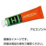 (まとめ)真空グリース アピエゾンH【×3セット】