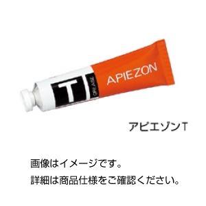 (まとめ)真空グリース アピエゾンT【×3セット】の詳細を見る