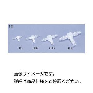 (まとめ)ミニフィッティング T型VFT206(10個)【×10セット】の詳細を見る