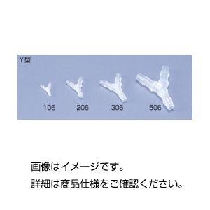 (まとめ)ミニフィッティング Y型VFY506(10個)【×5セット】の詳細を見る