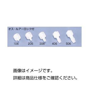 (まとめ)オスルアーフィッティングVRM306(10個)【×20セット】の詳細を見る