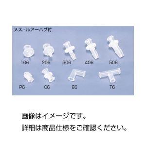 (まとめ)メスルアーフィッティングVRFT6(10個)【×10セット】の詳細を見る