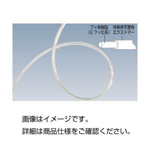 (まとめ)柔軟フッ素チューブ E-PD-6【×5セット】の詳細を見る