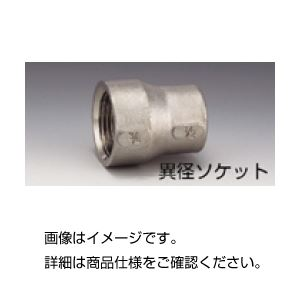 (まとめ)ステンレス異径ソケットVRS-301【×10セット】