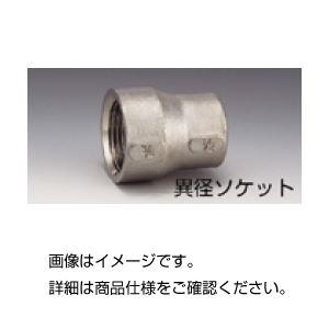 (まとめ)ステンレス異径ソケットVRS-604【×5セット】