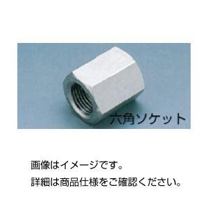 (まとめ)ステンレス六角ソケットV6S-6【×5セット】の詳細を見る