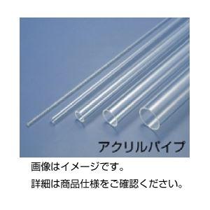 (まとめ)アクリルパイプ 20φ×2.0 50cm×2本【×3セット】の詳細を見る