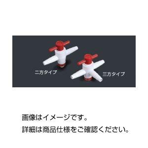 (まとめ)テフロンプラグ付PPコック 二方 2mm【×3セット】の詳細を見る