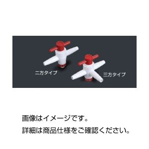 (まとめ)テフロンプラグ付PPコック 二方 4mm【×3セット】の詳細を見る