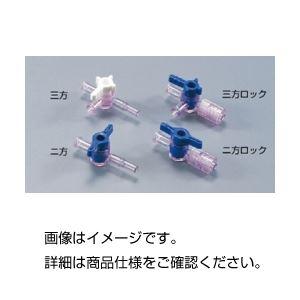 (まとめ)ルアーストップコック二方ロック型 (5個組)【×10セット】の詳細を見る