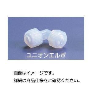 (まとめ)チューブジョイント ユニオンエルボ UE-8【×10セット】の詳細を見る