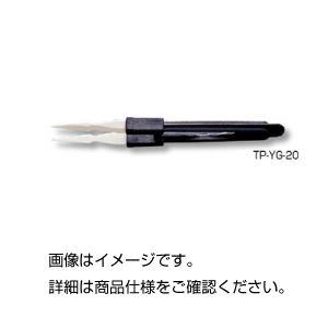(まとめ)セラミックピンセットTP-YG-20 125mm【×5セット】の詳細を見る