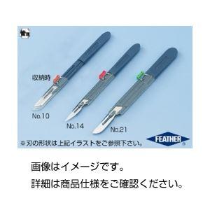 (まとめ)収納式ディスポーサブルメスNo.21 10本入【×10セット】の詳細を見る