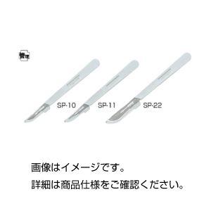 (まとめ)ディスポーザブルメス SP-11 (20本組)【×3セット】の詳細を見る