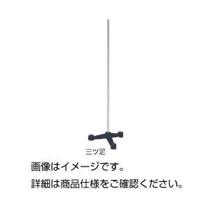 (まとめ)三ツ足スタンド Y-3【×3セット】の詳細を見る