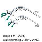 (まとめ)フレキシブルアームクランプ FAC-3【×3セット】