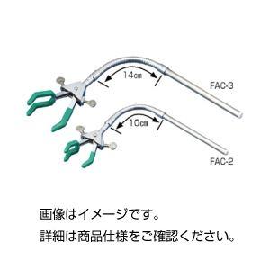 (まとめ)フレキシブルアームクランプ FAC-2【×3セット】の詳細を見る