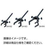 (まとめ)両開クランプ SH-W3【×10セット】