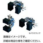 (まとめ)セパラクランプ(3個組)【×3セット】