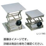 (まとめ)ラボラトリージャッキ(ノブ式)LJ-8【×3セット】