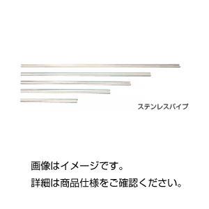(まとめ)ステンレスパイプ CM1000【×10セット】