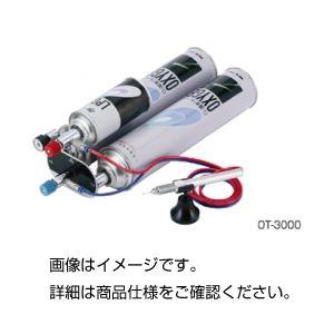 小型酸素バーナー OT-3000の詳細を見る