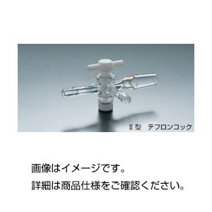 共通摺合付三方コックII型 01-20の詳細を見る