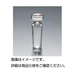 (まとめ)共通摺合平栓 24/40【×5セット】の詳細を見る
