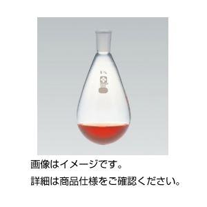 (まとめ)共通摺合茄子型フラスコ200ml 24/40【×3セット】の詳細を見る