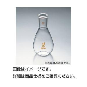 (まとめ)共通摺合茄子型平底フラスコ100ml 15/25【×3セット】の詳細を見る