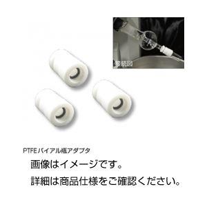 (まとめ)PTFEバイアル瓶アダプタ 249040【×5セット】の詳細を見る