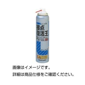 (まとめ)接点復活剤PJK-145【×20セット】の詳細を見る