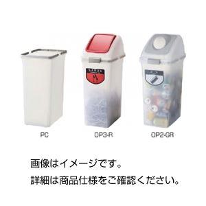 (まとめ)リサイクルトラッシュ フタ プッシュOP3R 赤【×5セット】の詳細を見る