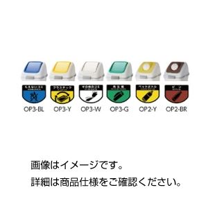 (まとめ)リサイクルトラッシュ フタ プッシュOP3Y 黄【×5セット】の詳細を見る