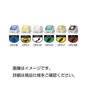 (まとめ)リサイクルトラッシュ フタ プッシュOP3W白【×5セット】の詳細を見る