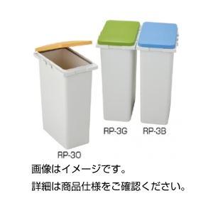 (まとめ)分別ペール RP-3O(オレンジ)【×3セット】の詳細を見る