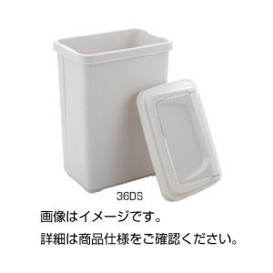(まとめ)ダストカン 36DS【×3セット】の詳細を見る
