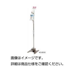 (まとめ)足踏み式ディスペンサーHC-8000【×3セット】