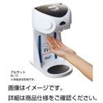 (まとめ)自動手指消毒器 アルサット AL10【×3セット】