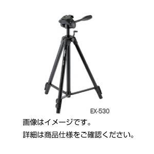 スタンダード三脚 EX-530の詳細を見る