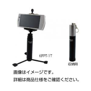 (まとめ)ポケット三脚 KFPT-2T【×3セット】の詳細を見る