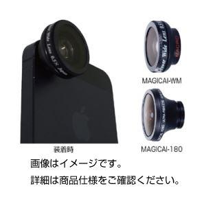 スマートフォン用レンズMAGICA-180の詳細を見る