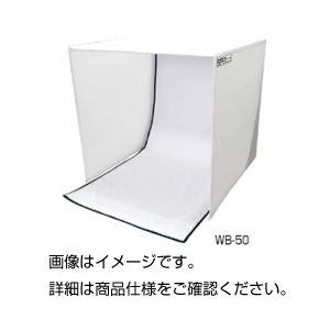 (まとめ)簡易スタジオ WB-50【×3セット】の詳細を見る