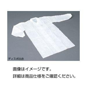 (まとめ)ディスポ白衣 L(10枚入)【×3セット】の詳細を見る